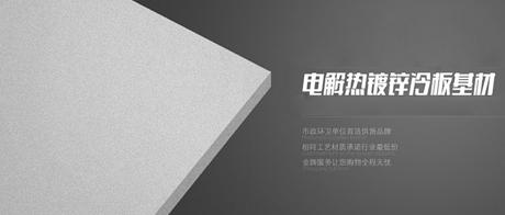 电解热镀锌冷板基材